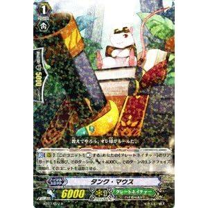 【クリックで詳細表示】カードファイト!! ヴァンガード 【タンク・マウス】【R】 BT07-027-R ≪獣王爆進≫