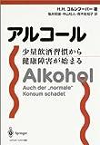 アルコール―少量飲酒習慣から健康障害が始まる