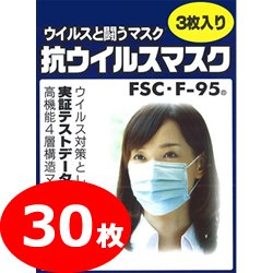 PM2.5対応 中国大気汚染 インフルエンザ対策・抗ウイルスマスク「FSC・F-95」・3枚入×10箱(30枚)〈繰り返し使用可能〉