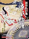 創作素材集 Vol.1 源氏物語