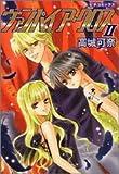 ヴァンパイア・クロス 2 (ピチコミックス)