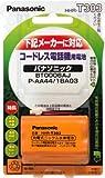 パナソニック 充電式ニッケル水素電池 コードレス電話機用 HHR-T303