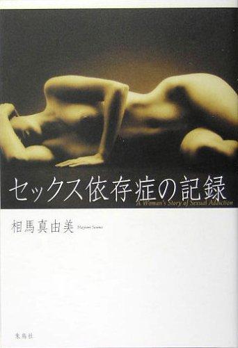 セックス依存症の記録