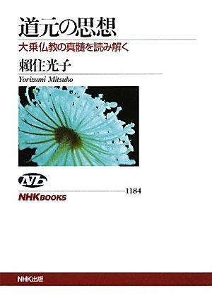道元の思想―大乗仏教の真髄を読み解く (NHKブックス No.1184)