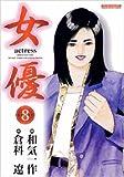 女優 第8巻 (マンサンコミックス)