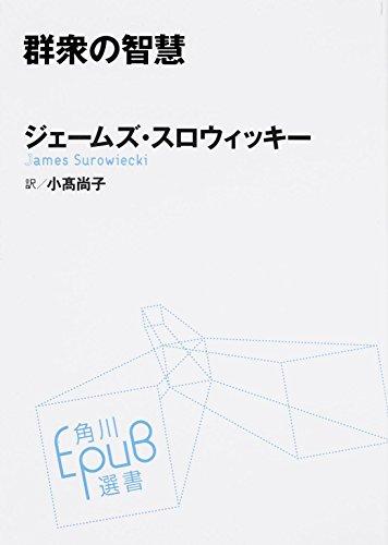 群衆の智慧 (角川EPUB選書)