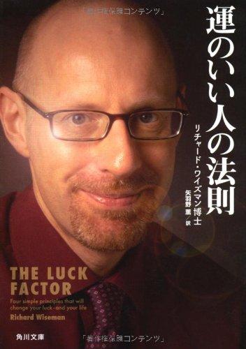 Book 運のいい人の法則