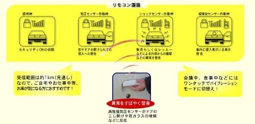 ステアリングロックアラーム2 配線不要の盗難防止盗難警報装置 リモコン付 ハンドルロック (異常を手元に知らせてくれるカーセキュリティー装置)