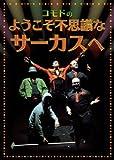 ようこそ不思議なサーカスへ[DVD]