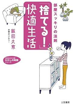 「捨てる!」快適生活 (三笠書房 電子書籍)