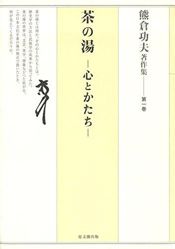 熊倉功夫著作集 第一巻:茶の湯