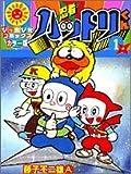 忍者ハットリくん 1 (1) (ぴっかぴかコミックス)