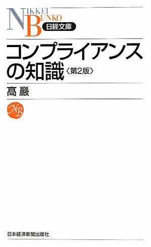 コンプライアンスの知識<第2版>(日経文庫)