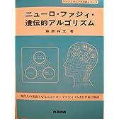 ニューロ・ファジィ・遺伝的アルゴリズム (エレクトロニクス実践シリーズ)