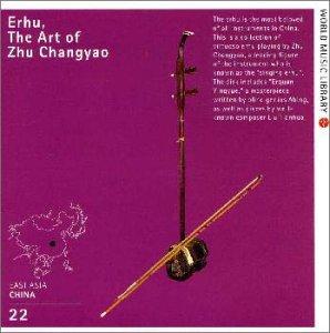 音の世界遺産 中国の二胡