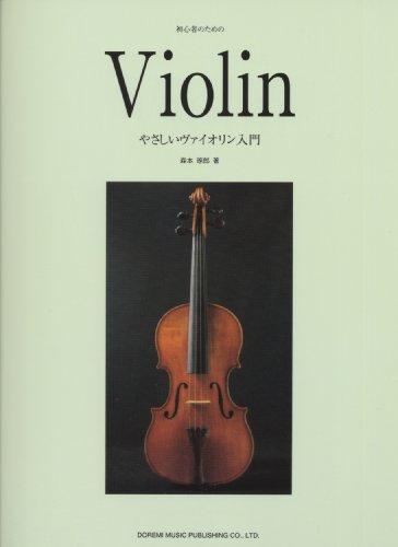 初心者のための やさしいヴァイオリン入門
