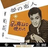 夢の恋人 (MEG-CD)
