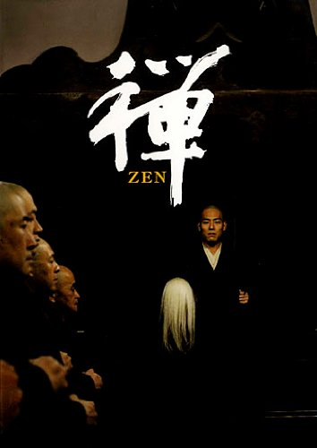 映画「禅 ZEN」特別版DVD