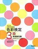 2017年版 色彩検定3級 本試験対策