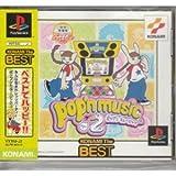 ポップンミュージック2(コナミ ザ ベスト)