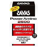 ザバス(SAVAS) パワーアミノ2500 10包