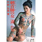 刺青師(イレズミシ)の女(妻)たち