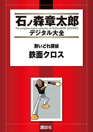 酔いどれ探偵 鉄面クロス (石ノ森章太郎デジタル大全)
