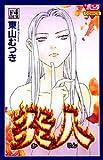炎人 4 (ボニータコミックス)