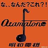 オタマトーン(ブラック)