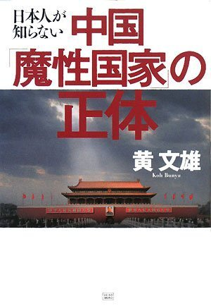 日本人が知らない中国「魔性国家」の正体