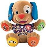 Fisher-Price Laugh & Learn Love to Play Puppy In Greek