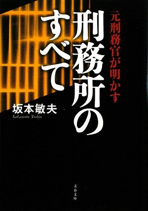 刑務所のすべて―元刑務官が明かす (文春文庫)
