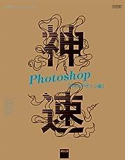 【Amazon.co.jp限定】神速Photoshop [Webデザイン編] CC対応 特製PSショートカットステッカー for Mac 付