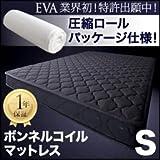 圧縮ロールパッケージ仕様のボンネルコイルマットレス【EVA】エヴァ シングル ブラック