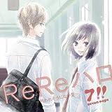 ReReハロ 〜終われそうにない夏〜-7!!