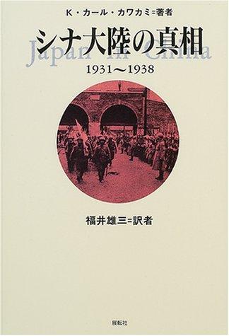 シナ大陸の真相―1931‐1938