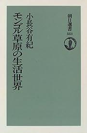 モンゴル草原の生活世界 (朝日選書)