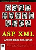 img - for ASP XML dlya professionalov book / textbook / text book