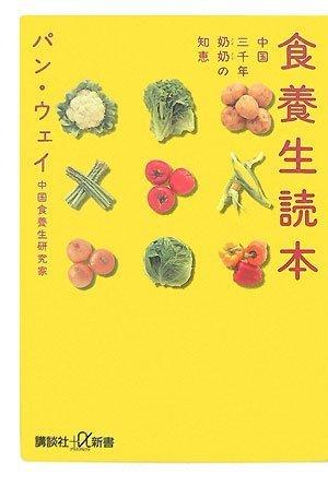 食養生読本 中国三千年ナイナイの知恵