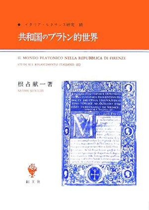 共和国のプラトン的世界―イタリア・ルネサンス研究 続