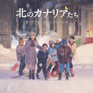 東映創立60周年記念作品 北のカナリアたち オリジナル・サウンドトラック