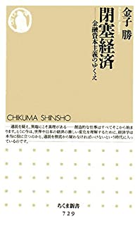 閉塞経済―金融資本主義のゆくえ (ちくま新書)