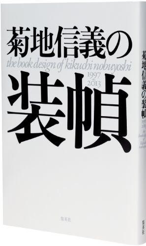 菊地信義の装幀