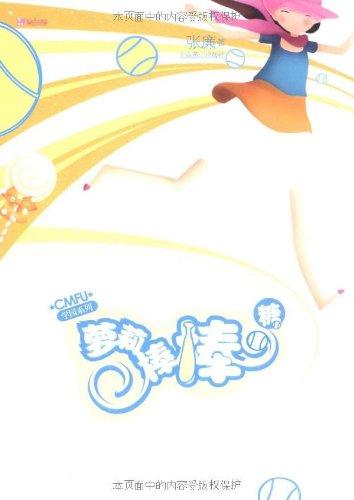 萝莉棒棒糖 附赠海报1张