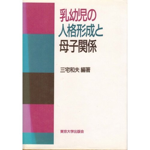 Mother-Child Relationship And Personality Development Of Infants (1991) Isbn: 4130161008 [Japanese Import] front-961295