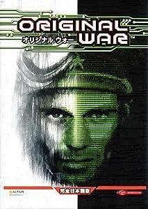 Original War 完全日本語版