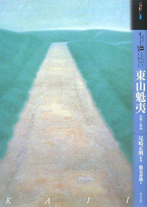 もっと知りたい東山魁夷―生涯と作品 (アート・ビギナーズ・コレクション)