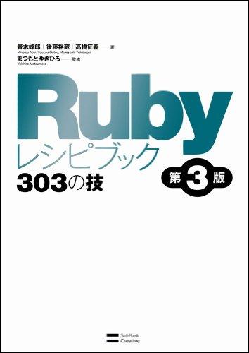 Rubyレシピブック303の技
