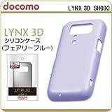docomo LYNX 3D[SH-03C]専用シリコンケース(フェアリーブルー)