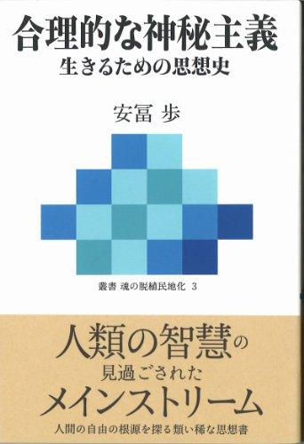 合理的な神秘主義~生きるための思想史 (叢書 魂の脱植民地化 3)